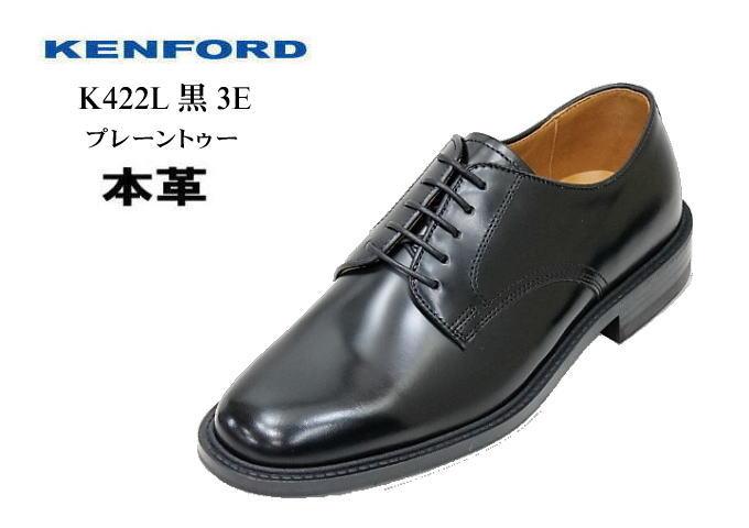 ケンフォード リーガルコーポレーション シューズ KENFORD K422L 黒 3E メンズビジネスシューズ 本革プレーントゥー