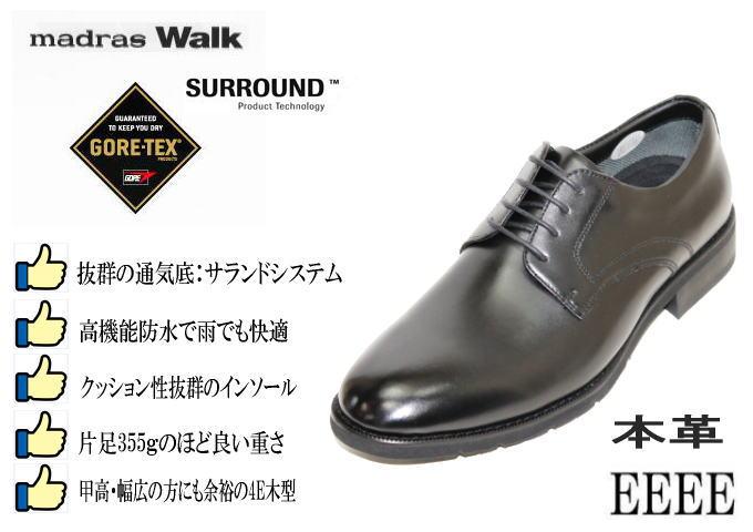 【16`NEW】GORE-TEX 靴 ゴアテックス 高機能防水仕様 サラウンド 通気抜群 マドラスウォーク5606S黒 4Eプレーントゥー GORETEX くつ シューズ