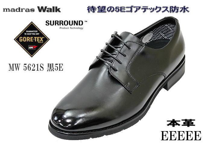 【17`NEW】GORE-TEX 靴 ゴアテックス 高機能防水仕様 サラウンド 通気抜群 マドラスウォーク5621S黒 幅広5E プレーントゥーGORETEX くつ シューズ