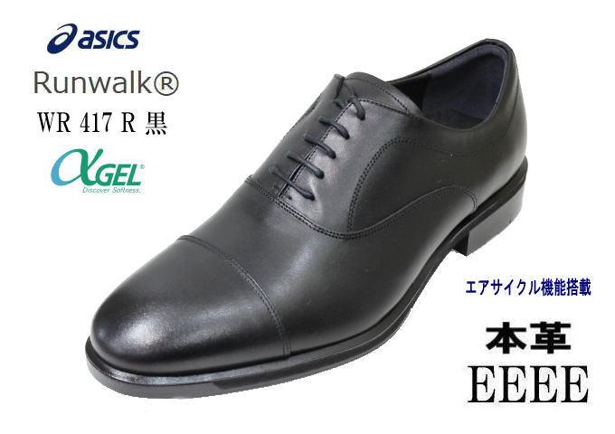 【送料無料】ASICS RUNWALK WR417R 黒 4E ビジネス ウォーキングシューズ  【smtb-m】【メンズ】【アシックス】【靴】【RCP】【コンビニ受取対応商品】【コンビニ受取は別途プラス110円】
