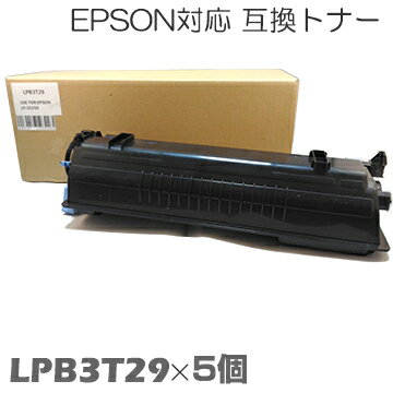 トナー LPB3T29 ×5セット エプソン 互換トナー トナーカートリッジ LP-S3250  LP-S3250PS LP-S3250Z epson