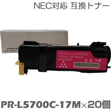 トナー PR-L5700C-17 M ×20セット 互換トナー トナーカートリッジ MultiWriter 5700C / MultiWriter 5752C NEC