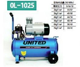 UNITEDオイルレス エアーコンプレッサー(1馬力)OL-1025【smtb-k】【w3】【RCP】