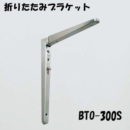 折りたたみブラケット 折りたたみ 【LAMP】 スガツネ BTO-300S ステンレス鋼製