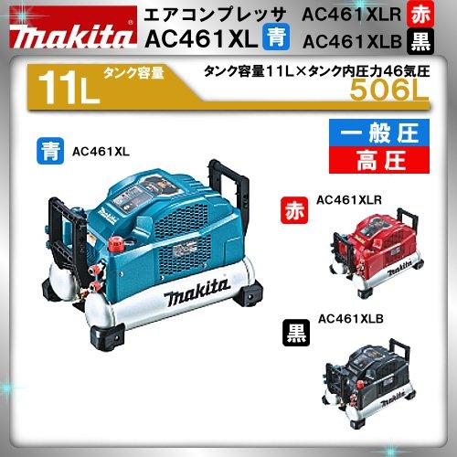 エアコンプレッサ【マキタ】AC461XLタンク容量11L一般圧/高圧ボディ色:青・黒・赤送料無料!!