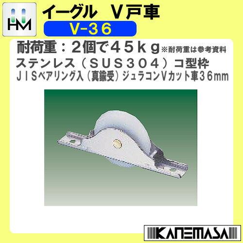 V戸車 【イーグル】 ハマクニ V-36 Φ36 ステンレス(SUS304)コ型枠 JISべリング入(真鍮受)ジュラコンVカット車 【200個売り】 429-003