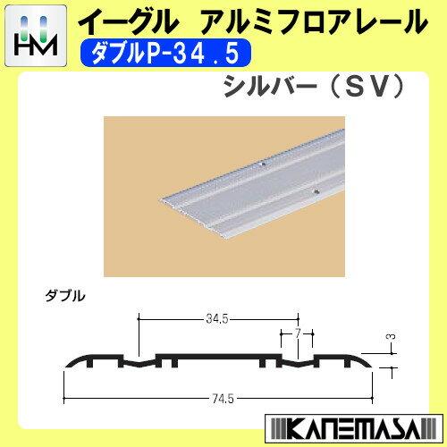 アルミフロアレール 【イーグル】 ハマクニ ダブルP-34.5 4000mm シルバー(SV) 【30本梱包売り】 433-008