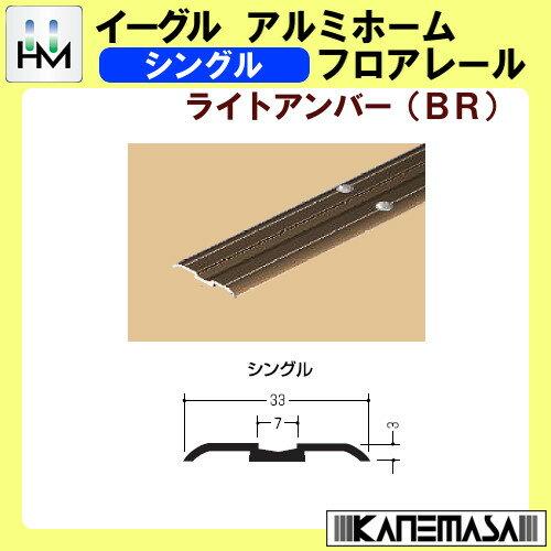 アルミホームフロアレール 【イーグル】 ハマクニ シングル 3000mm ライトアンバー(BR) 【60本梱包売り】 433-015