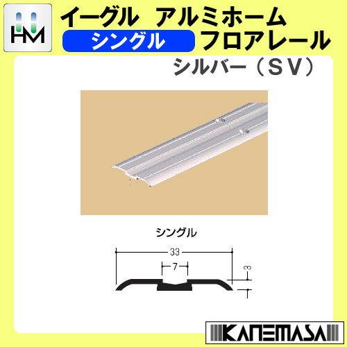 アルミホームフロアレール 【イーグル】 ハマクニ シングル 3640mm シルバー(SV) 【60本梱包売り】 433-031