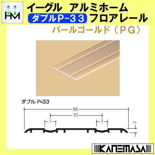 アルミホームフロアレール 【イーグル】 ハマクニ ダブルP-33 4000mm パールゴールド(PG) 【30本梱包売り】 433-049