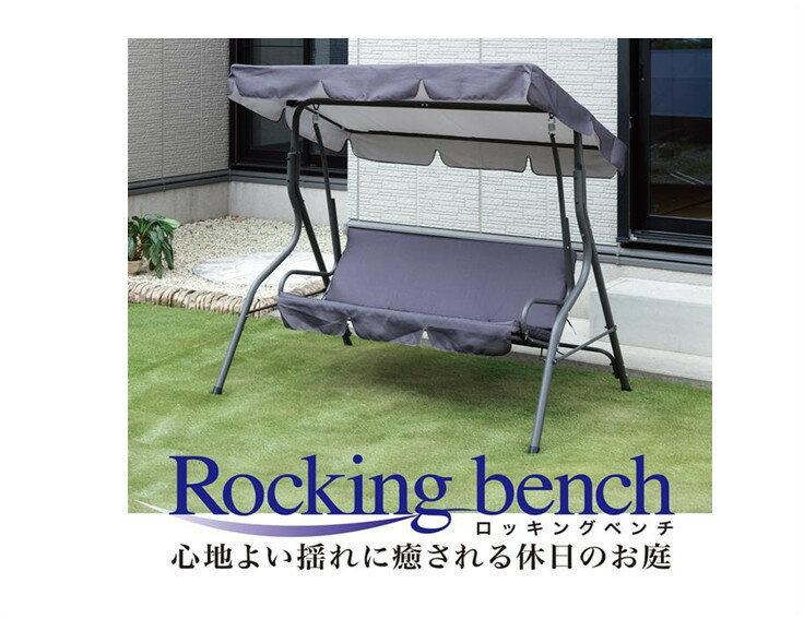 ロッキングベンチ 武田コーポレーション RC-170 カラー:GR 組立品