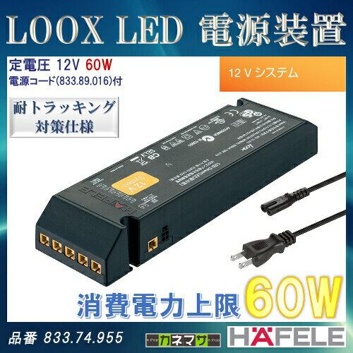 LOOX LED 電源装置 【HAFELE】 定電圧 12V 60W 12Vシステム833.74.955