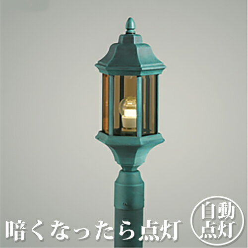 ガーデンライト LED 外灯 照明 ポールライト 庭園灯 外灯 照明 LED 外灯ポールライト 照明 屋外 エクステリアライト エクステリア 明暗センサー付