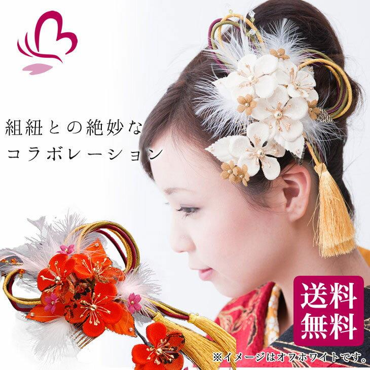 【振袖 髪飾り 成人式】 花かんざし2点セット オレンジ 梅 組紐 【卒業式の袴 和装の結婚式 七五三や浴衣、着物に】