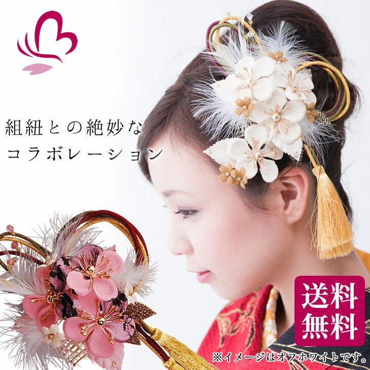 【髪飾り 成人式 振袖】 花かんざし2点セット ピンク 梅 組紐 【卒業式の袴 和装の結婚式 七五三や浴衣、着物に】