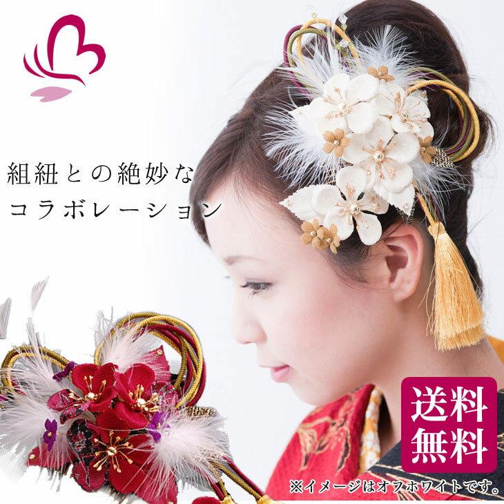 【髪飾り 成人式 振り袖】 花かんざし2点セット ワイン 梅 組紐 【卒業式の袴 和装の結婚式 七五三や浴衣、着物に】