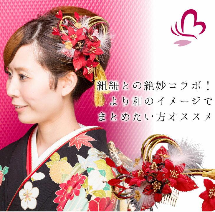 【成人式 振袖 髪飾り】 花かんざし2点セット 赤 梅 組紐 【卒業式の袴 和装の結婚式 七五三や浴衣、着物に】