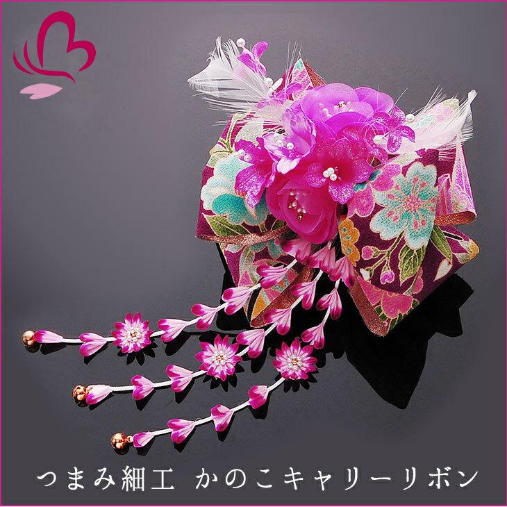 【振袖 髪飾り 成人式】 紫 かのこ リボン 羽 下がり つまみ細工 ちりめん 【卒業式の袴 和装の結婚式 七五三や浴衣、着物に】