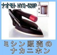 【アイロン、仕上げ用品】スチームアイロンナオモトHYS-520P/HYS-410P(電磁ポンプ式):PS-2付)【送料&代引手数料無料】【RCP】