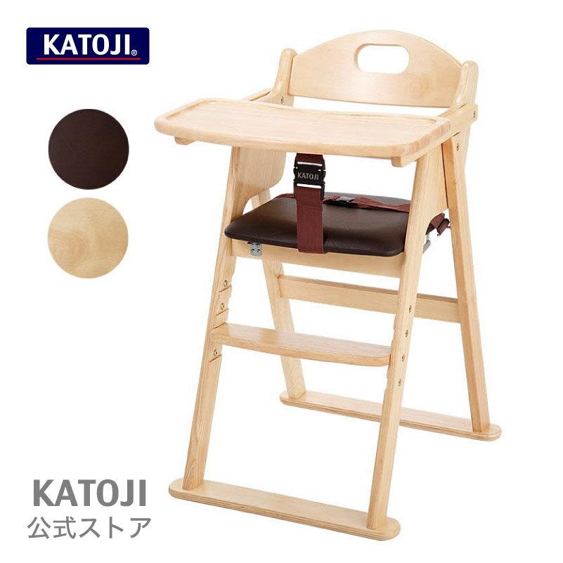 ベビーチェア|木製ワイドハイチェア(ナチュラル/ブラウン)【ステップ切替】【折畳み式】