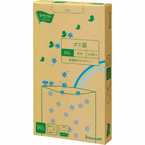 カウネット 低密度ゴミ袋エコ厚 箱 乳白90L 120P×3 | カウモール ゴミ袋 ごみ袋 レジ袋 ビニール袋 日用品 生活雑貨 大掃除 掃除用品