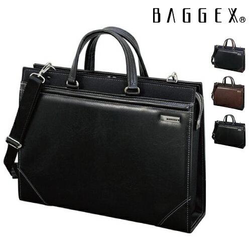 ブリーフケース | BAGGEX (バジェックス) 庵 (イオリ) 2WAYビジネスバッグ 天ファスナー型 No.24-0286 日本製 豊岡製鞄