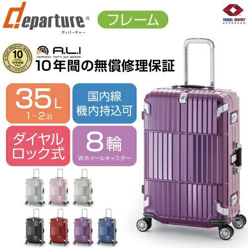 スーツケース 国内線機内持込可 | ALI (アジアラゲージ) departure (ディパーチャー) HD-505-22 10年間無償修理保証 長期保証 フレーム