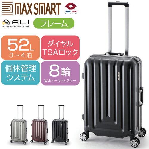 スーツケース | A.L.I (アジアラゲージ) MAX SMART (マックス スマート) MS-033-25 フレーム