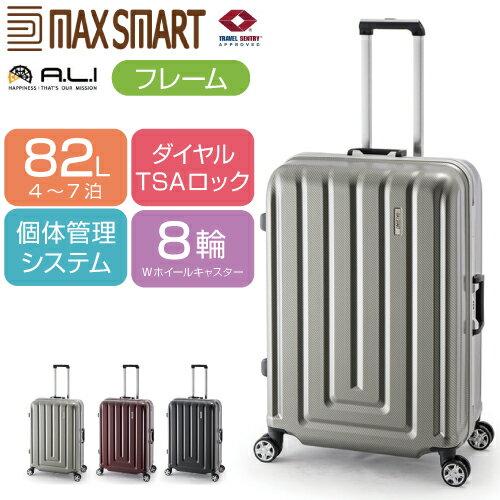 スーツケース | A.L.I (アジアラゲージ) MAX SMART (マックス スマート) MS-033-29 フレーム