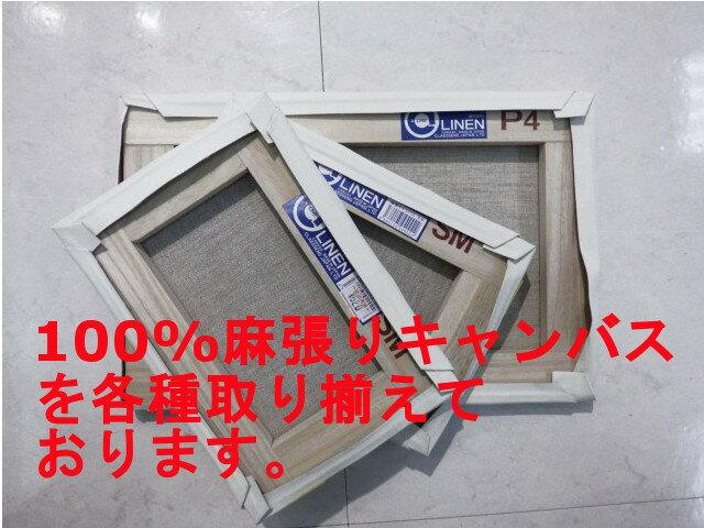 張りキャンバス クレサン 麻100% 8号  30枚セット F,P,M