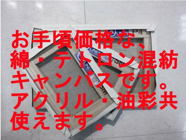 張りキャンバス クレサン KFホワイト張キャンバス(綿・テトロン混紡)100号