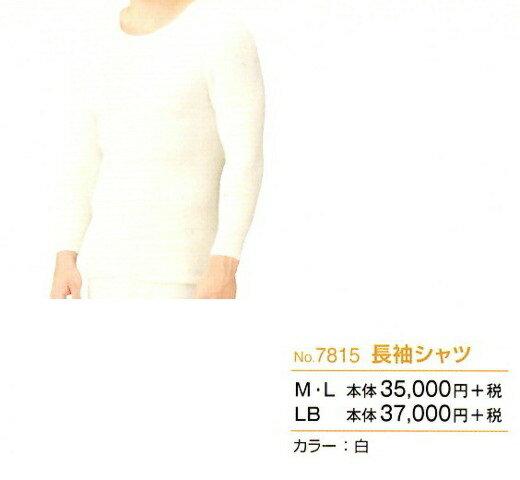 メディマ Medima メディマ100 メンズ 長袖シャツ 7815 アンゴラ100% LB