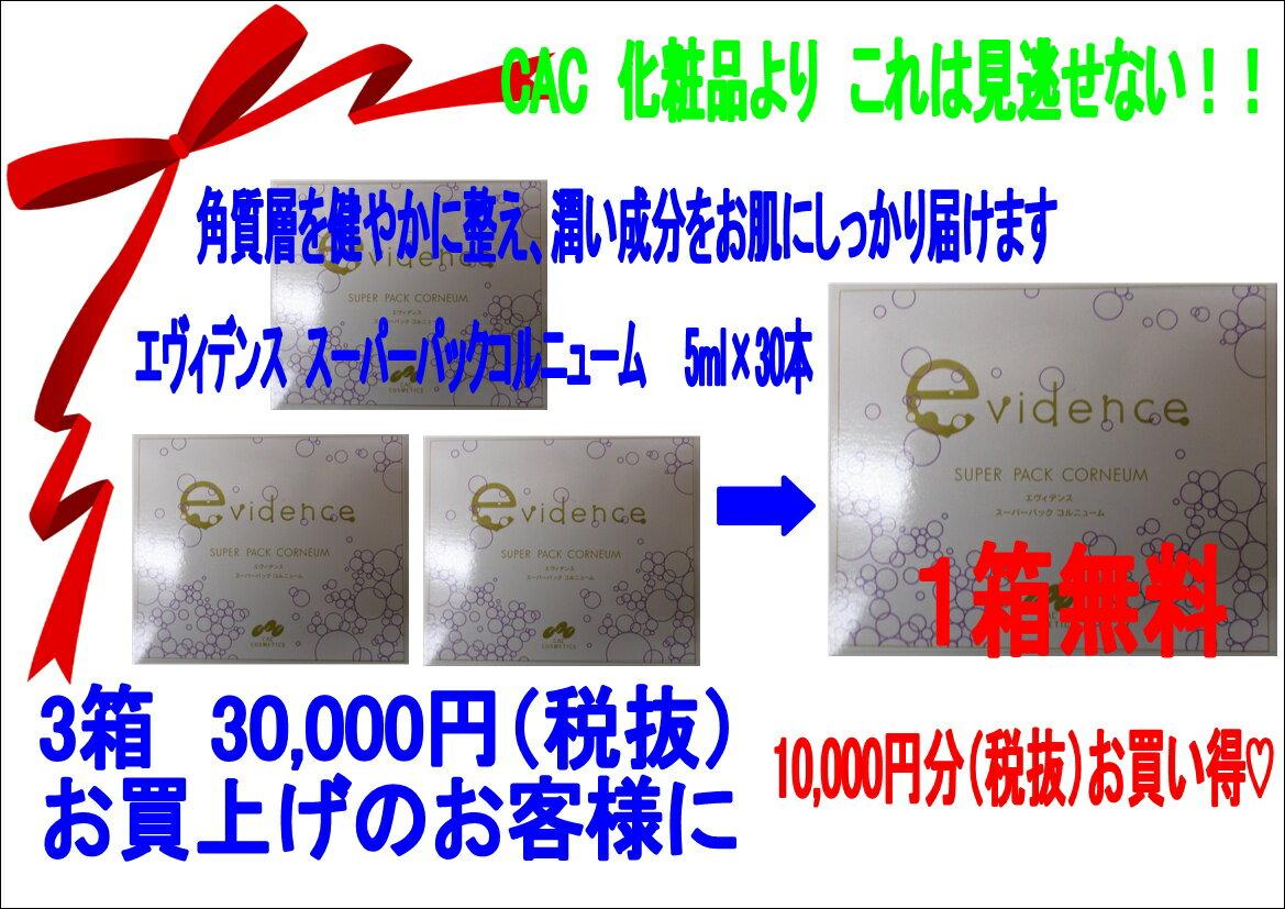 CAC  エヴィデンス スーパーパックコルニューム  5ml×30本  3+1数量限定サービスセット