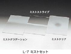 【マラソン期間中P最大29倍】【即配】 LEE リー 100X150mm角フィルター オリジナル3枚セット L-7 ミストセット【アウトレット】【ネコポス便送料無料】