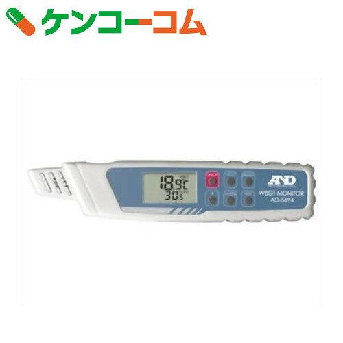 A&D 携帯型熱中症指数モニター AD-5694[A&D(エーアンドデイ) 熱中症計]【送料無料】