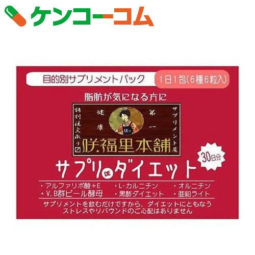 サプリDE ダイエット 30日分[黒酢(粒・顆粒)  咲�里本舗]��料無料】