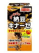 【送料無料&代引手数料無料】「ゴールデン納豆キナーゼ」150カプセル2個セット