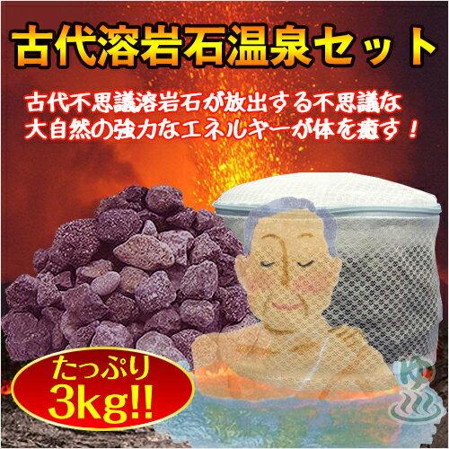 古代溶岩石(こだいようがんせき)温泉セット 3kg【青葉】【送料無料】