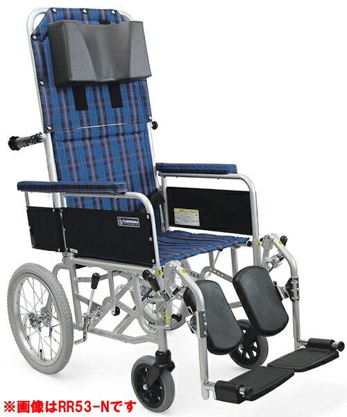 車椅子 車いす リクライニング式車椅子介助式 カワムラサイクル RR53-DN(RR51-DNの後継商品です) アルミ製車いす 【アルミ製車椅子】