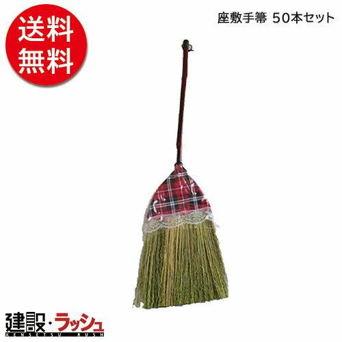 ��料無料 ����便】 座敷 手箒 [50本] ��� 箒 �り�り 清掃用� ��� 畳 和室 スクール箒 学校 江戸箒