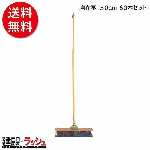 【送料無料 おまとめ便】 自在箒 30cm [60本]  ほうき 掃除 清掃 業務用ほうき ちりとり 床