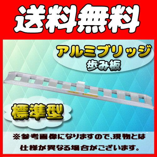 【日軽金アクト】アルミブリッジ標準型(アングルフックタイプ) 全長2400x有効幅300(mm) 最大積載0.5t/セット(2本)[05-C8-30]