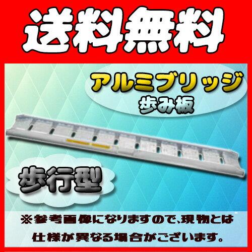 【日軽金アクト】アルミブリッジ標準型(歩行型) 全長1800x有効幅300(mm) 最大積載1.2t/セット(2本)[12-CA6-30]