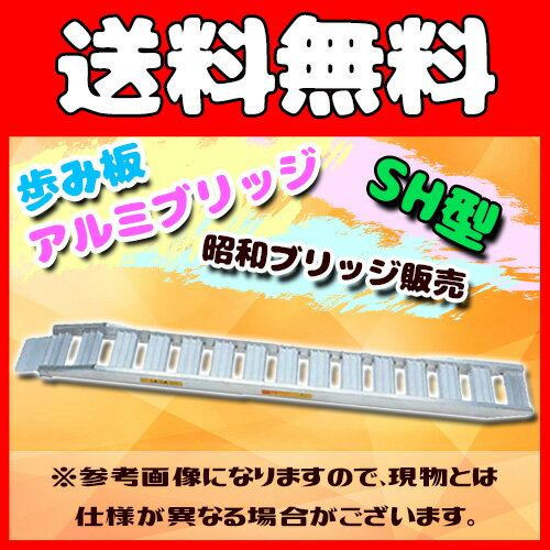 【昭和ブリッジ販売】SH型 アルミブリッジ (ツメタイプ) 有効長3600x有効幅400(mm) 最大積載2.2t/セット(2本) [SH型-360-40-2.2T]