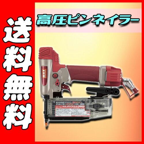 【送料無料】【MAX】 高圧ピンネイラ [HA-50P3S(D)] DIY 作業工具 電動工具 ネイラー 釘打ち機