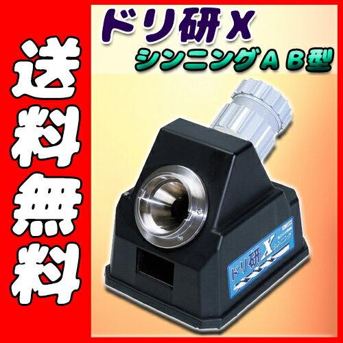 【送料無料】【ニシガキ】 ドリ研XシンニングAB型 [N-849] 作業用品 加工機械 ドリル研磨機 研削