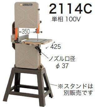 マキタ電動工具 電子バンドソー 2114C【メーカー直送品のため代引不可となります】