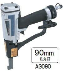 マキタ電動工具 (常圧)90mmばら釘打機 AG090