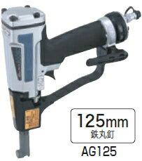 マキタ電動工具 (常圧)125mmばら釘打機 AG125
