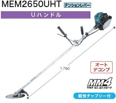 マキタ電動工具 エンジン刈払機 MEM2650UHT�U�ンドル/テンションレ�ー】